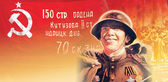 Anniversary of Victory in Great Patriotic War — Stock Photo