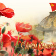 Постер, плакат: Victory Day Card With Red Poppies