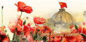Victory Day Card With Red Poppies — Stockfoto