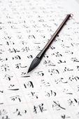 Calligrafia cinese — Foto Stock