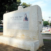 Petah Tikva Memorial of Yael Moshe Salomon 2010 — Stock Photo