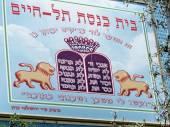 Tel Aviv 10 Commandments on the Synagogue 2012 — Stock Photo