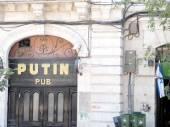 Jerusalem pub 2010 — Stock Photo