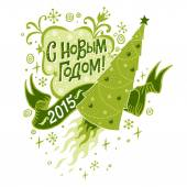 Happy New Year! 2015 isolated vector illustration, poster, postcard or background in Russian language — Stock Vector