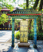 Stone slab in the garden of the Po Lin Monastery in Hong Kong — Stock Photo
