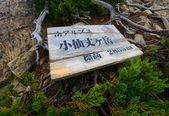 Landscape of Southern Japan Alps — Stock Photo