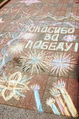 Drawing with chalk on the pavement with text in Russian Thanks For Victory — Stockfoto