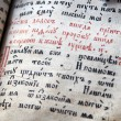 Christian ancient Psalter with text in Old Slavic language — Stock Photo #69680247