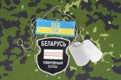 Belarusian volunteers in Ukraine  Army. — Stock Photo