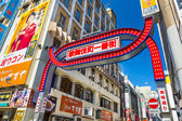 Tokyo, Japan Red-light District — Stock Photo