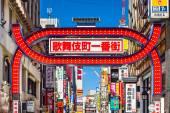 Kabukicho Sign in Tokyo — Stock Photo