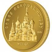 Vector money gold coin Anniversary Russian ruble — Stockvektor