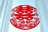 Chinese wedding greeting word  — Stock Photo