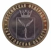 Russia. Anniversary of a ten-coin. Saratov region — Stock Photo