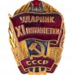 Badges of the USSR. Drummer XI Five Year Plan — Stock Photo #63603475