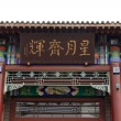Ancient Chinese traditional architectural style — Stock Photo #65282489
