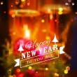 Merry Christmas and Happy New Year Background — Stock Vector #60059903