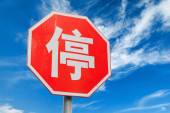 Red stop road sign with Chinese character — Stock Photo