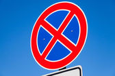 Round road sign, standing is prohibited — Stock Photo