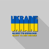 Ukraine flag typography, t-shirt graphics — Stock Vector