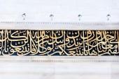 Ottoman style architecture detail — Foto Stock