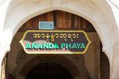 Ananda tempel i bagan, myanmar — Stockfoto