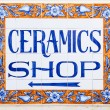 Elegant Ceramics Shop sign — Stock Photo #61656185