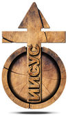 Jesus Wooden Symbol in Russian Language — Stock Photo