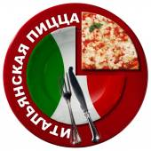 Italian Pizza in Russian Language — Stock Photo