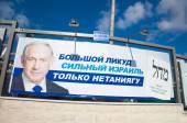 Street campaign bill board in Israel in Russian — Stock Photo