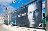 Moshe Kahlon's large billboard in Jerusalem — Stock Photo