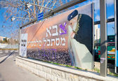 Large street billboard of Israeli religious party called Shas — Stock Photo