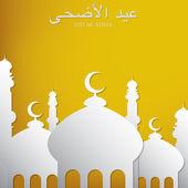 Eid Al Adha Mosque card — Stock Vector