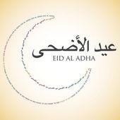 Word moon Eid Al Adha card — Stock Vector
