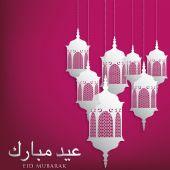 Lanterns with Eid Mubarak sign — Stock Vector