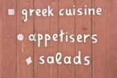 Greek cuisine — Stock Photo