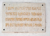 Stone information board on Transfiguration cathedral in Chernihi — Stock Photo