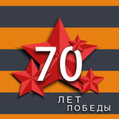 May 9 - the 70th anniversary of  Great Patriotic War — Stock Vector