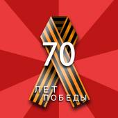 May 9 -  70th anniversary of the Great Patriotic War — Stock Vector