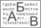 Russian alphabet. Simulated images of letters and numbers through the raster grid — Stock Vector