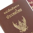 Passport Thailand for travel concept background — Stockfoto #64559493