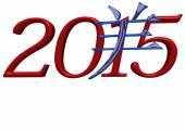 2015 jaar van de geit. — Stockfoto