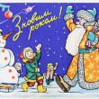 Soviet postcard for Christmas — Stock Photo #60891435