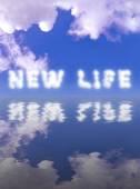 New life — Stock Photo
