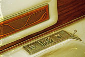 Old postcard with detail of a car door inside opener 1 — Stock Photo