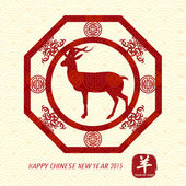 Oriental Chinese New Year Goat 2015 Vector Design — Stock Vector