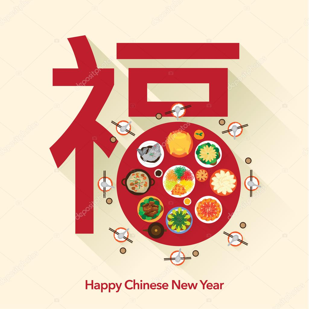 Chinese Calendar Illustration : Chinese new year reunion dinner — stock vector