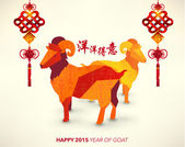 Happy Chinese New Year Year of Goat — Stock Vector