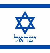 Israeli flag — Vector de stock
