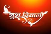 Shubh Diwali Font Background — Stock Vector